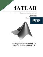 учебник MatLab