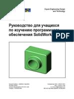 Student_WB_2011_RUS.pdf