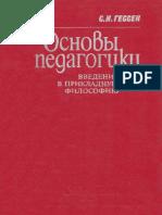 Gessen_S_I_Osnovy_pedagogiki_Vvedenie_v_prikladnuyu_filosofiyu.pdf