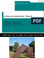 3. Κίνηση και Αρχιτεκτονική.pdf