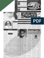 27849034 Wazarat Lahore Sheikh Sarfaraz Khan Safdar r A