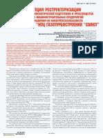 """Журнал """"Двигатель"""" 2012 № 5"""