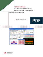 5992-0197RURU_Анализ и проектирование ВЧ и цифровых систем с помощью Keysight SystemVue.pdf.pdf
