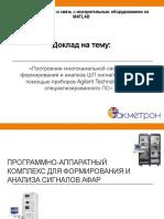 Обработка сигналов и связь с измерительным оборудованием из MATLAB Доклад на тему_
