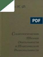 Devyatko_I_F_Sotsiologicheskie_teorii_deyatelnost.pdf