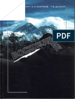 Anatoli_Boukreev_The_Climb.pdf