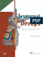 Безопасный DevOps - Джульен Вехен