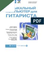 Р.Петелин, Ю.Петелин Музыкальный компьютер для гитариста