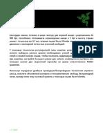 igrovaa-mys-razer-mamba-chroma-rz01-01360100-r3g1_instrukcia.pdf
