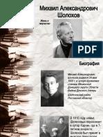 Михаил Александрович Шолохов Жизнь и Творчество