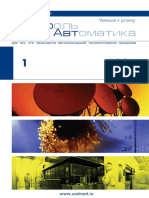 +metodichka1.pdf