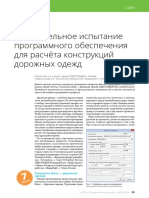 CADGIS-2014-1(2)-06.Neretin-Rukavishnikova(Pavement-software-compare)