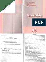 Translation-_Pismenny_perevod