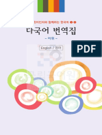 60131011-Together-Korean-English.pdf