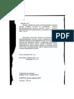 Методичка_по_ЯПВУ.pdf