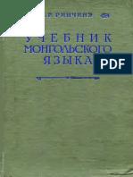 07 Учебник Монгольского Языка (1952)