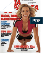 Muscle and Fitness №1 1998