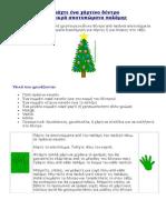 Φτιάχτε ένα χάρτινο δέντρο