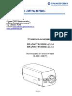 Руководство по эксплуатации Прамотроник 4Д-24_12_2011