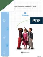 module_a_introduction_ru.pdf