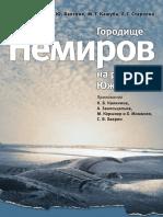 Nemirov.pdf