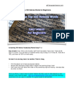 100-Hebrew-Vocabulary-Words