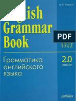 Утевская Н.Л. - English Grammar Book - 2011.pdf