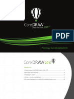 CorelDRAW Graphics Suite 2017 Reviewer Guide RU.pdf