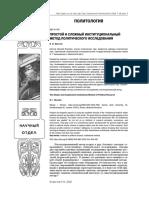 prostoy-i-slojn-y-institutsionaln-y-metod-politicheskogo-issledovaniya.pdf