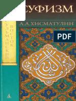 Хисматулин А.А. - Суфизм (Мир Востока)-2003.pdf