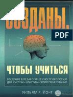 Уильям Йонт - Созданы, чтобы учиться.pdf