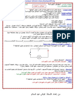 النواقل و العوازل.pdf