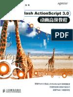 Flash ActionScript.3.0動畫高級教程3