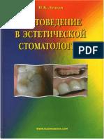 И.К.Луцкая - Цветоведение в эстетической стоматологии-Медицинская книга (2006).pdf
