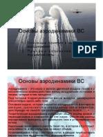 Основы аэродинамики ВС backup.pdf