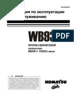 инструкция по эксплуатации и техобслуживанию коматсу WB93R.pdf