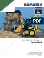 komatsu_wb97s.pdf