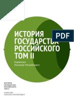 istoriia_ghosudarstva_rossiisko_-_nikolai_mikhailovich_karamzin_1