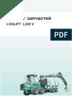 Loglift_L220V_ru