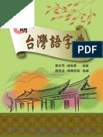 簡明台灣語字典