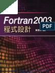 Fortran 2003程式設計