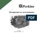 Perkins 1000 (2).pdf