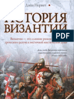 Норвич - История Византии (Москва, 2009)