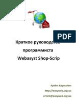 Webasyst Shop Script Manual