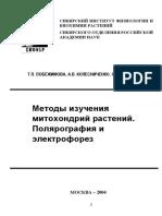 Методы изучения митохондрий у растений. Полярография и электрофорез (Побежимова Т.П., 2004).pdf