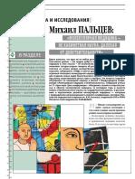 mihail-paltsev-molekulyarnaya-meditsina-ne-kabinetnaya-nauka-dalekaya-ot-deystvitelnosti