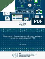 metodika_obucheniya_anglijskomu_yazyku_v_usloviyakh_realizatsii_fgos.pdf