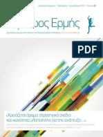 Κερδώος Ερμής, Νοέμβριος - Δεκέμβριος 2010 Τεύχος 65, Ενημερωτικό Έντυπο Επιμελητηρίου Κυκλάδων