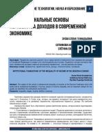 elibrary_34926146_43524453.pdf