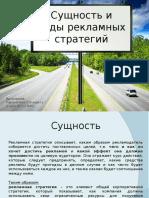 Сущность и виды рекламных стратегий.pptx